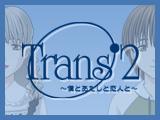 トランス2